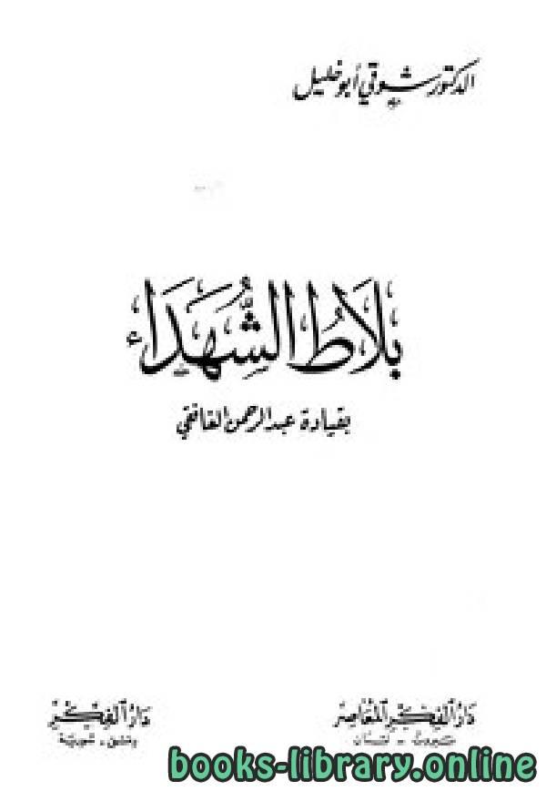 ❞ كتاب بلاط الشهداء بقيادة عبد الرحمن الغافقي ❝