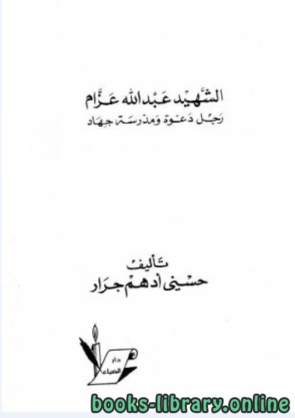 ❞ كتاب الشهيد عبد الله عزام رجل دعوة ومدرسة جهاد ❝  ⏤ حسني أدهم جرار