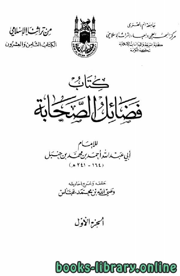 فضائل الصحابة (ط جامعة أم القرى)
