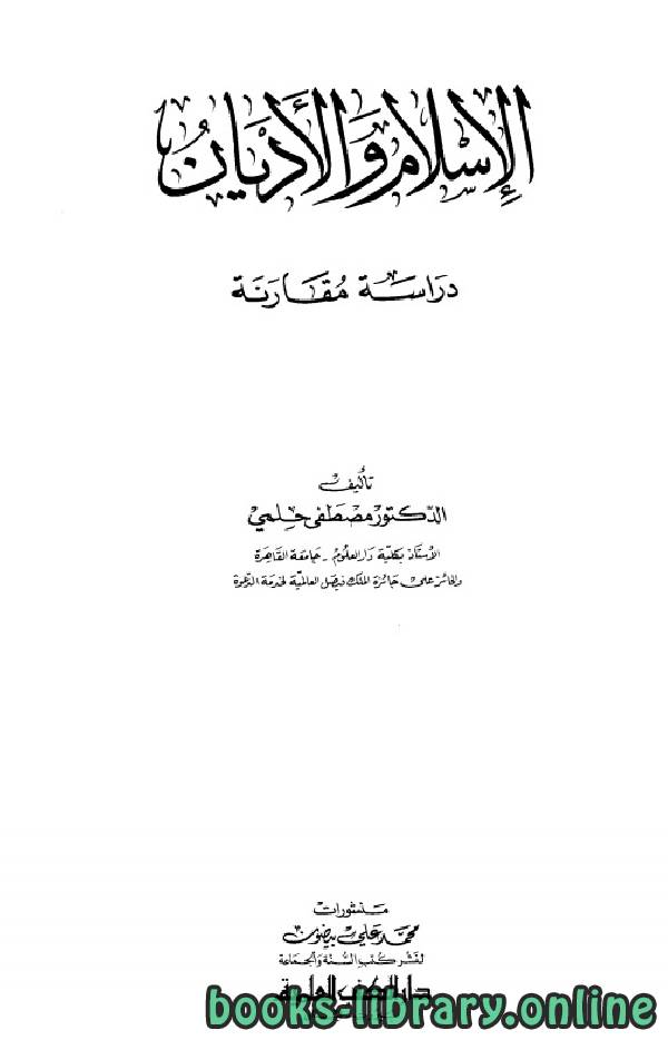 ❞ كتاب الإسلام والأديان (دراسة مقارنة) ❝  ⏤ مصطفي حلمي