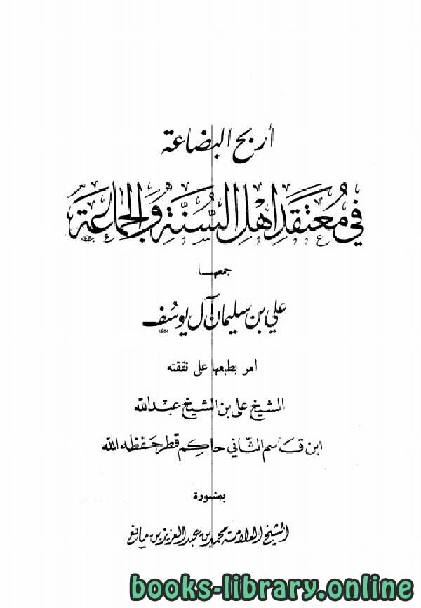 ❞ كتاب أربح البضاعة في معتقد أهل السنة والجماعة ❝