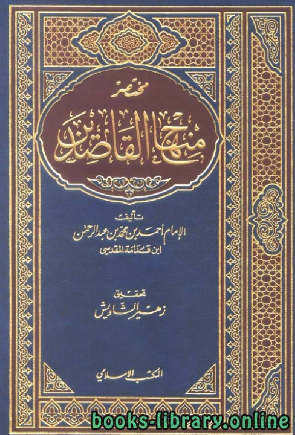 ❞ كتاب مختصر منهاج القاصدين (ت: الأرناؤوط) ❝  ⏤ أحمد بن محمد بن عبد الرحمن بن قدامة المقدسي