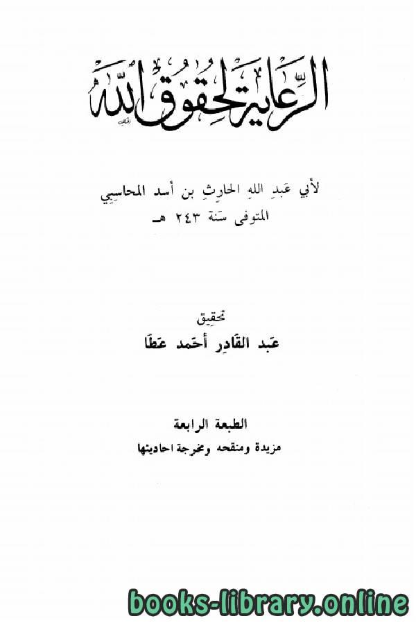 ❞ كتاب الرعاية لحقوق الله ❝  ⏤ الحارث بن أسد المحاسبي أبو عبد الله