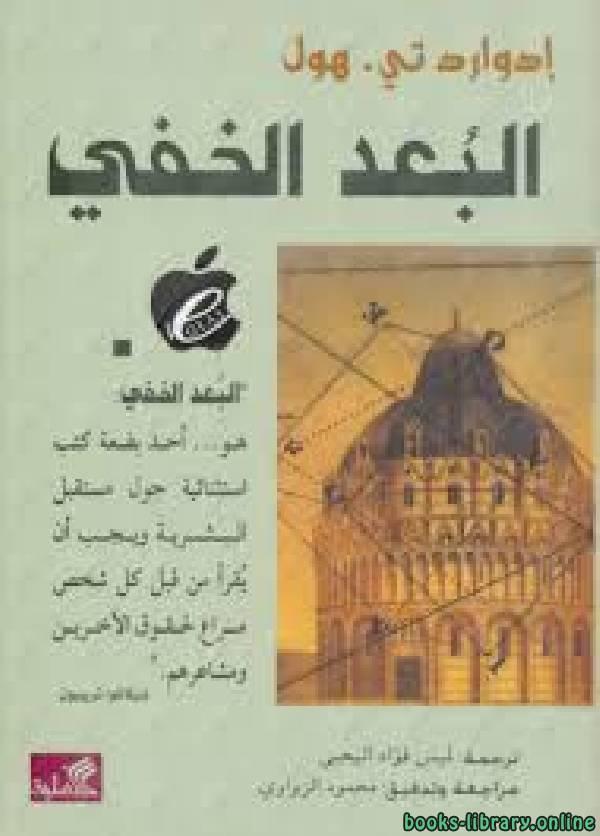 ❞ كتاب البعد الخفى ❝  ⏤ ادوارد تى هول