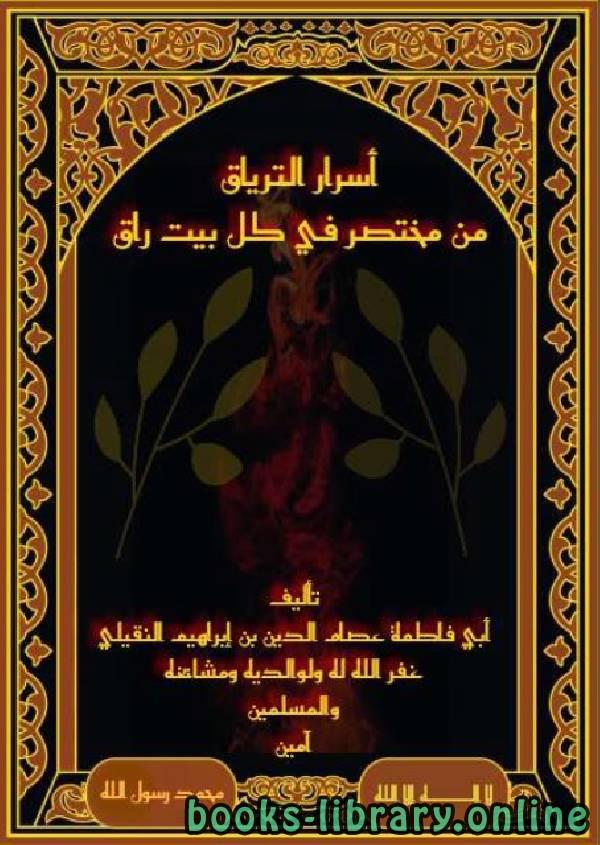 ❞ كتاب أسرا التِّرياق من مختصر في كل بيت راق ❝  ⏤ أبو فاطمة عصام الدين