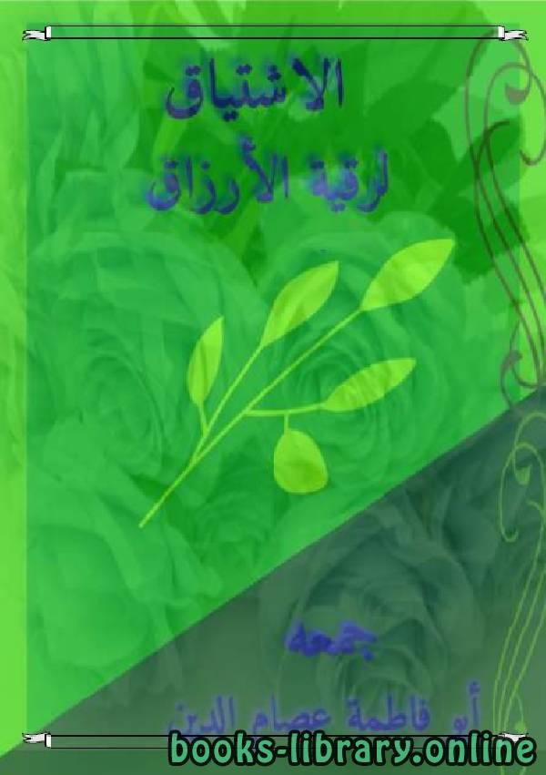 ❞ كتاب الاشتياق لرقية الأرزاق ❝  ⏤ أبو فاطمة عصام الدين