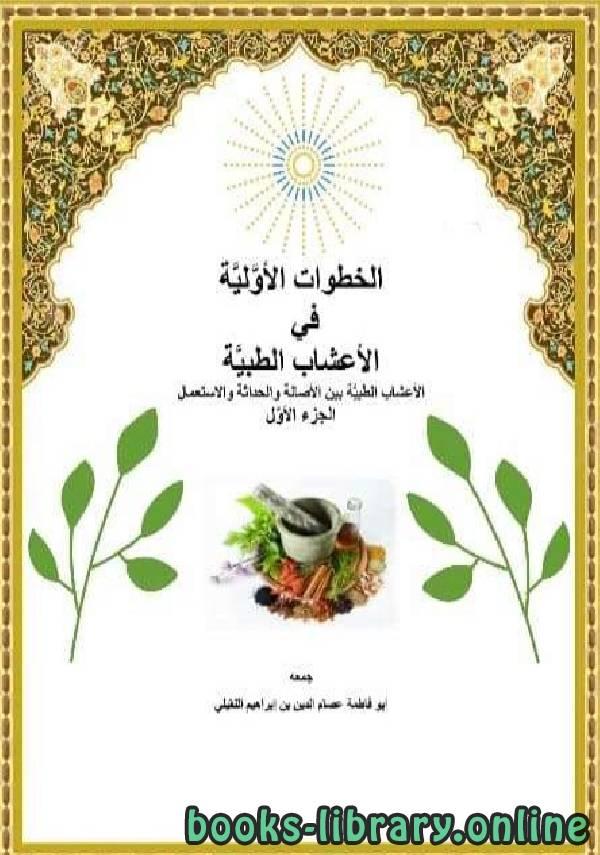 ❞ كتاب الخطوات الأولية في الأعشاب الطبِّية (الجزء الأول) ❝  ⏤ أبو فاطمة عصام الدين