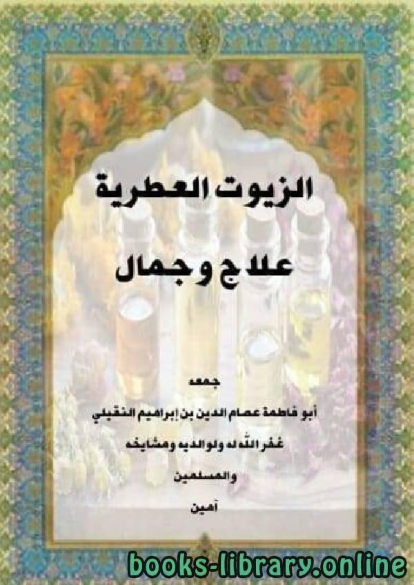 ❞ كتاب الزيوت العطرية علاج وجمال ❝  ⏤ أبو فاطمة عصام الدين