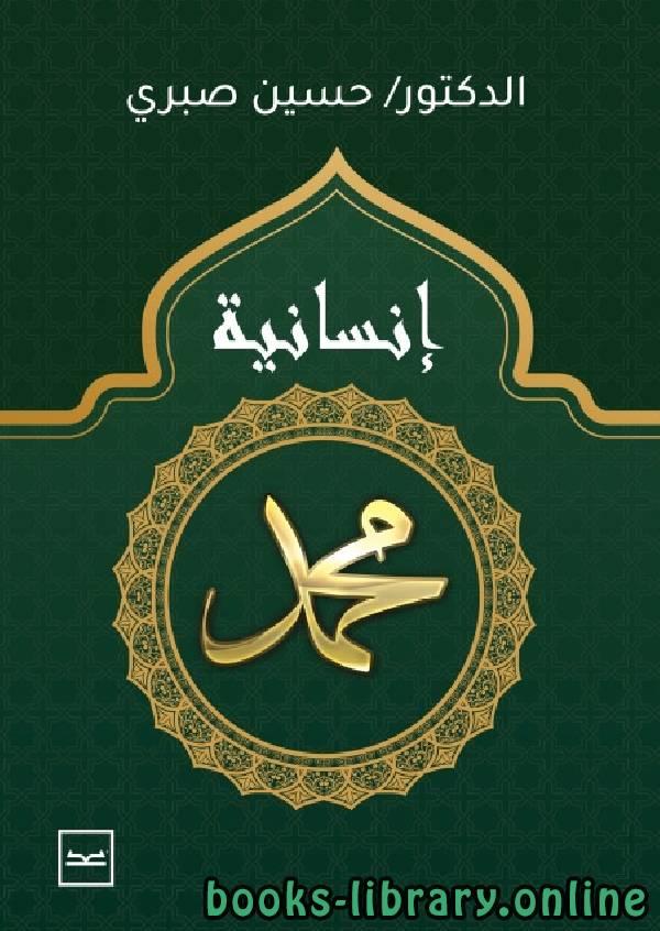 ❞ كتاب إنسانية محمد ❝  ⏤ حسين صبري