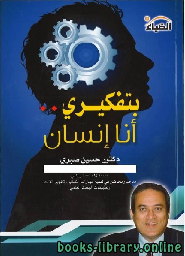 ❞ كتاب بتفكيري .. أنا إنسان ❝  ⏤ حسين صبري