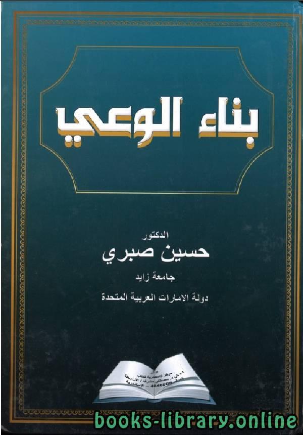 ❞ كتاب بناء الوعي ❝  ⏤ حسين صبري