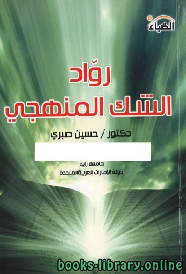 ❞ كتاب روّاد الشك المنهجي ❝  ⏤ حسين صبري