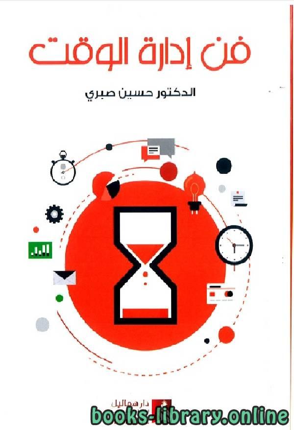 ❞ كتاب فن إدارة الوقت ل. د.  حسين صبري ❝  ⏤ حسين صبري