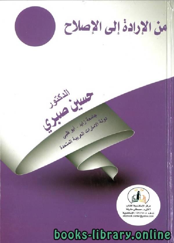 ❞ كتاب من الإرادة إلى الإصلاح ❝  ⏤ حسين صبري