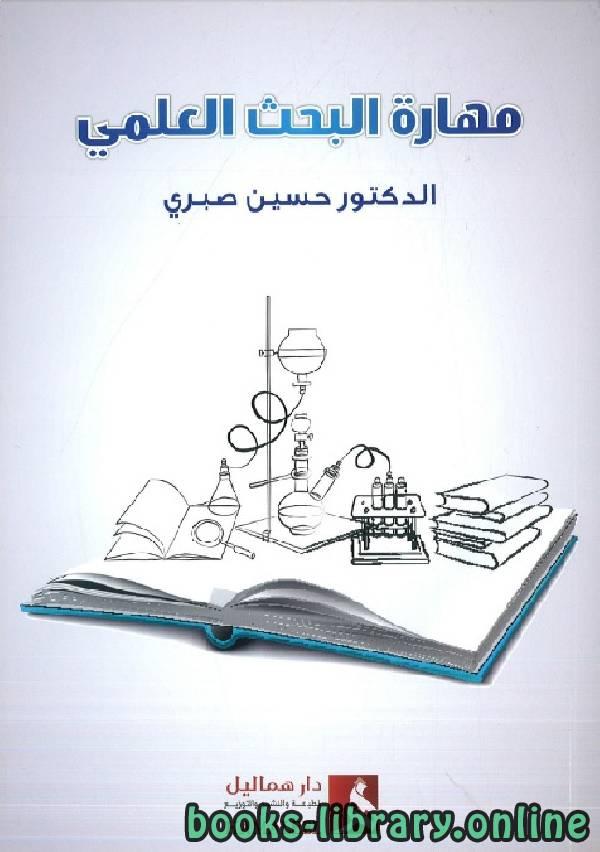 ❞ كتاب مهارة البحث العلمي ❝  ⏤ حسين صبري