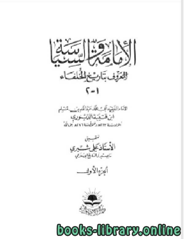 ❞ كتاب الإمامة والسياسة المعروف بتاريخ الخلفاء لابن قتيبة الجزء الاول ❝  ⏤ ابن قتيبة