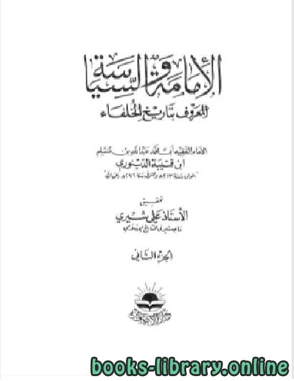 الإمامة والسياسة المعروف بتاريخ الخلفاء لابن قتيبة الجزء الثاني