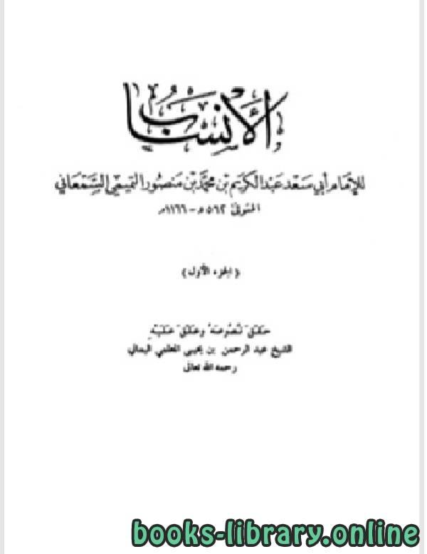 ❞ كتاب الأنساب الجزء الاول ❝  ⏤ أبو سعد عبد الكريم بن محمد السمعاني التميمي