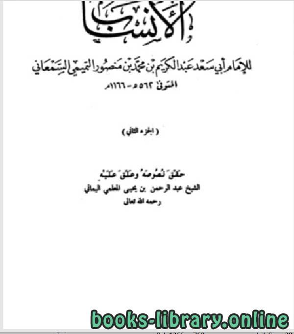 ❞ كتاب الأنساب الجزء الثاني ❝  ⏤ أبو سعد عبد الكريم بن محمد السمعاني التميمي