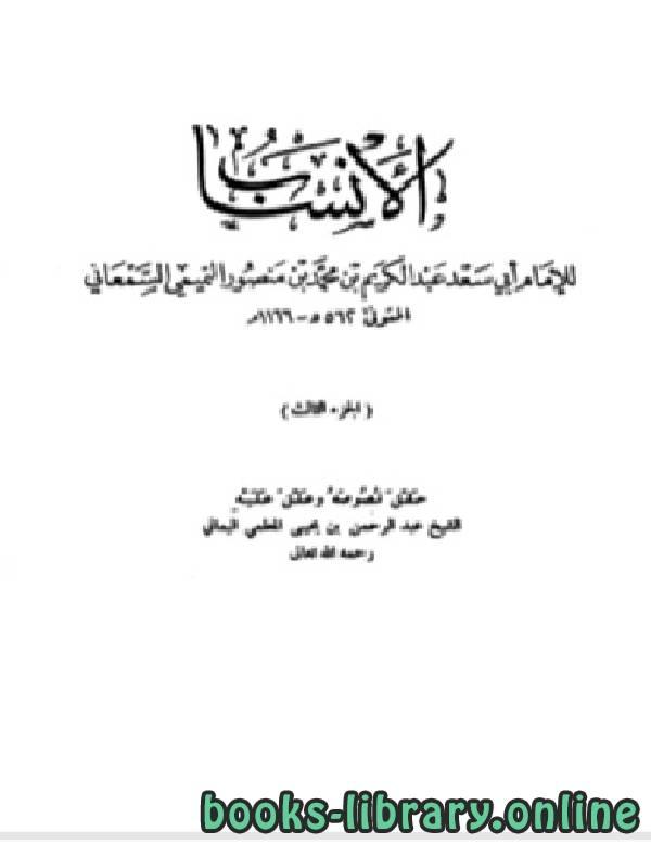 ❞ كتاب الأنساب الجزء الثالث ❝  ⏤ أبو سعد عبد الكريم بن محمد السمعاني التميمي