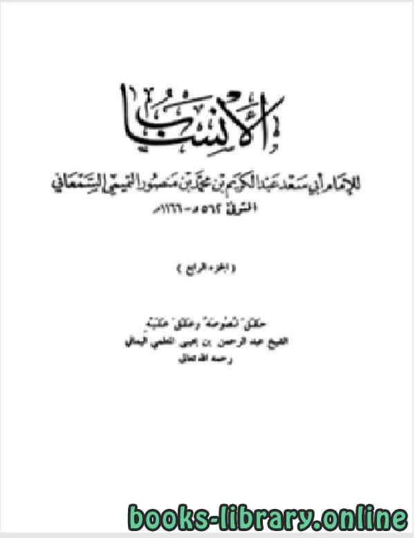 ❞ كتاب الأنساب الجزء الرابع ❝  ⏤ أبو سعد عبد الكريم بن محمد السمعاني التميمي