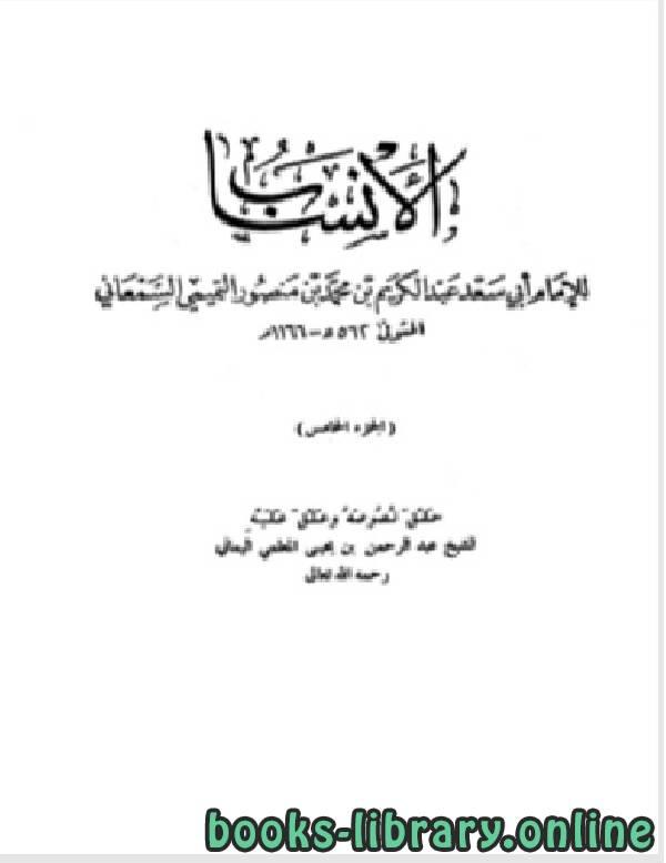 ❞ كتاب الأنساب الجزء الخامس ❝  ⏤ أبو سعد عبد الكريم بن محمد السمعاني التميمي
