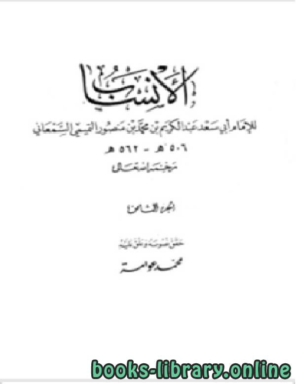 ❞ كتاب الأنساب الجزء الثامن ❝  ⏤ أبو سعد عبد الكريم بن محمد السمعاني التميمي