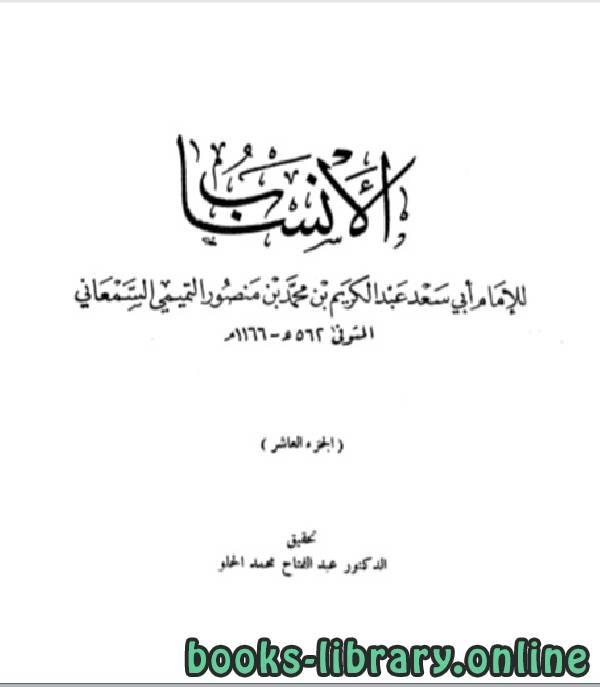 ❞ كتاب الأنساب الجزء العاشر ❝  ⏤ أبو سعد عبد الكريم بن محمد السمعاني التميمي