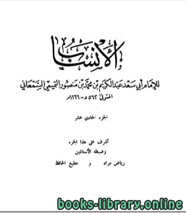 ❞ كتاب الأنساب الجزء الحادي عشر ❝  ⏤ أبو سعد عبد الكريم بن محمد السمعاني التميمي