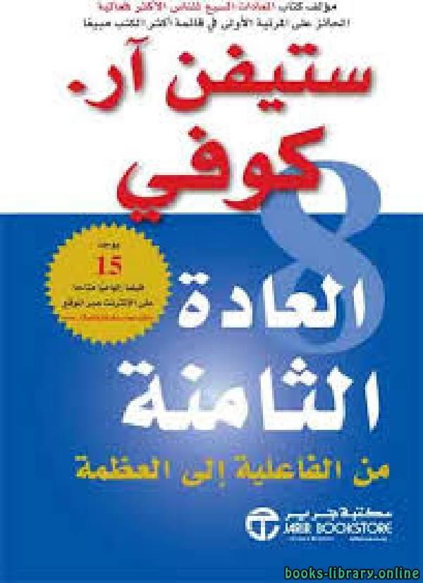 ❞ كتاب العادة الثامنة من الفعالية إلى العظمة ❝  ⏤ ستيفن أر كوفي