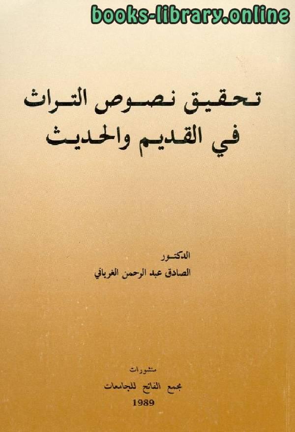 ❞ كتاب تحقيق نصوص التراث في القديم والحديث ❝  ⏤ الصادق عبد الرحمن الغرياني