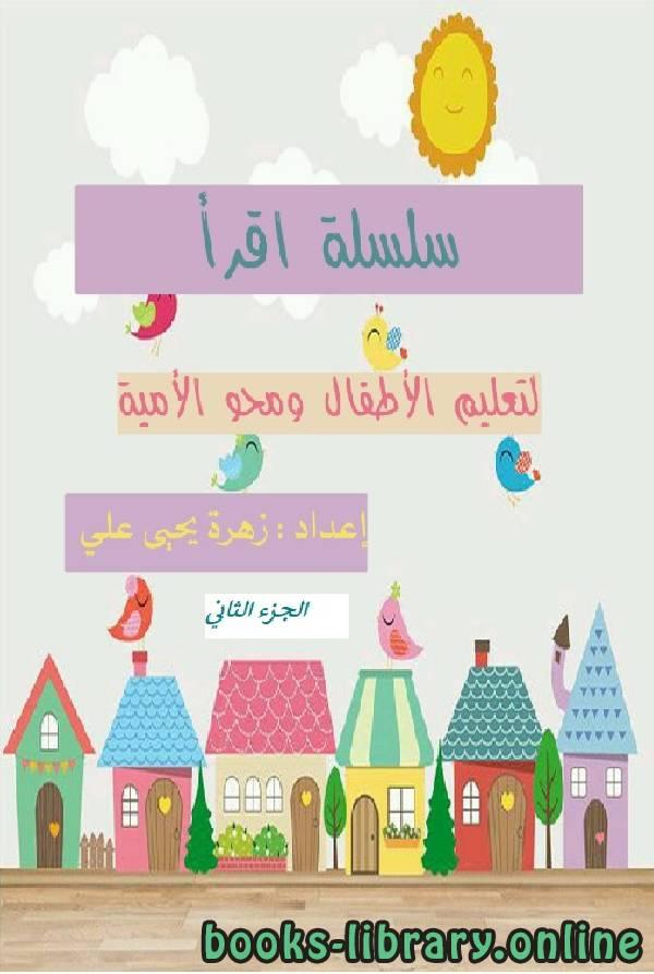 ❞ كتاب سلسلة اقرأ لتعليم الأطفال ومحو الأمية (الجزء الثاني) ❝  ⏤ زهره يحيي علي