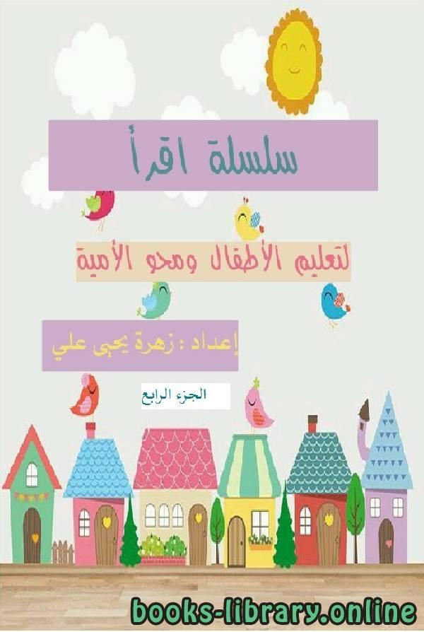 ❞ كتاب سلسلة اقرأ لتعليم الأطفال ومحو الأمية (الجزء الرابع) ❝  ⏤ زهره يحيي علي