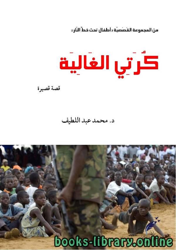 ❞ قصة كرتي الغالية ❝  ⏤ محمد عبد اللطيف