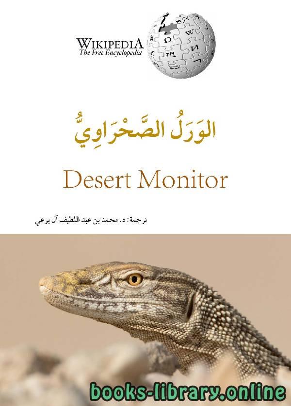 ❞ كتاب الورل الصحراوي ❝  ⏤ محمد عبد اللطيف