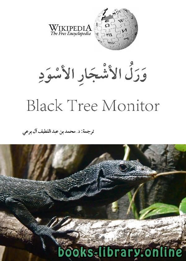 ❞ كتاب ورل الأشجار الأسود ❝  ⏤ محمد عبد اللطيف