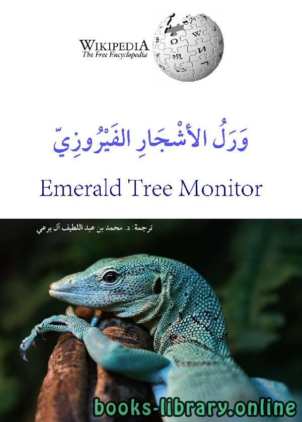❞ كتاب ورل الأشجار الفيروزي ❝  ⏤ محمد عبد اللطيف