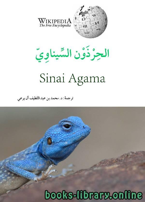 ❞ كتاب الحرذون السيناوي ❝  ⏤ محمد عبد اللطيف