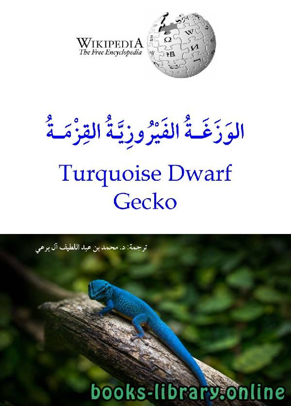 ❞ كتاب الوزغة الفيروزية القزمة ❝  ⏤ محمد عبد اللطيف