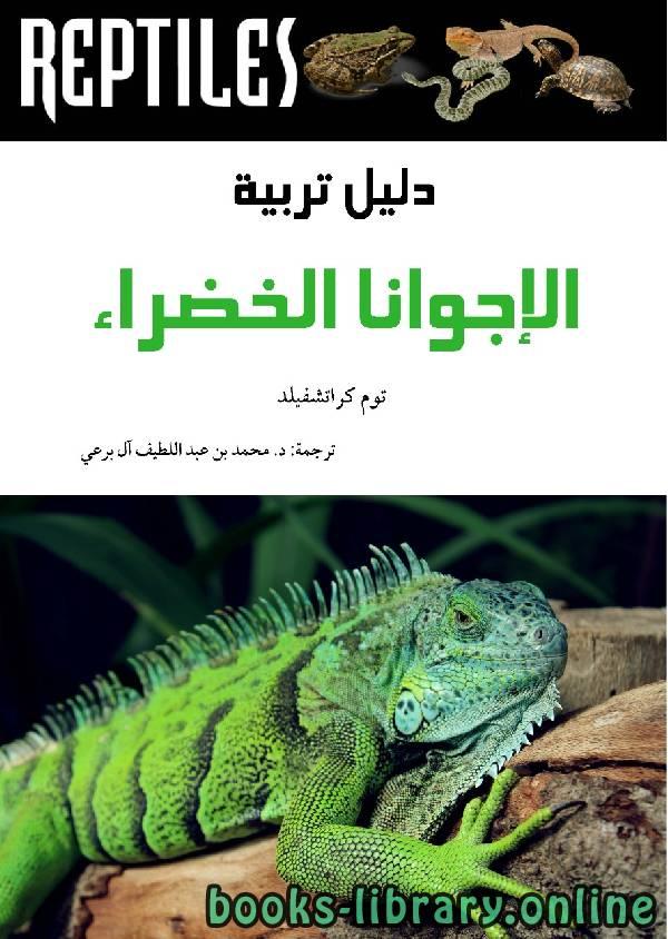 ❞ كتاب دليل تربية الإجوانا الخضراء ❝  ⏤ محمد عبد اللطيف