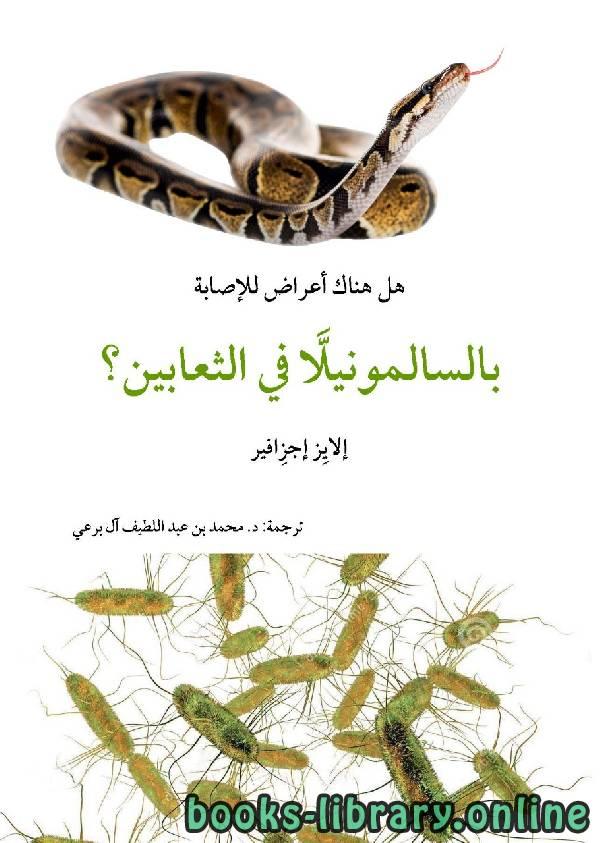 ❞ كتاب هل هناك أعراض للإصابة بالسالمونيللا في الثعابين؟ ❝  ⏤ محمد عبد اللطيف