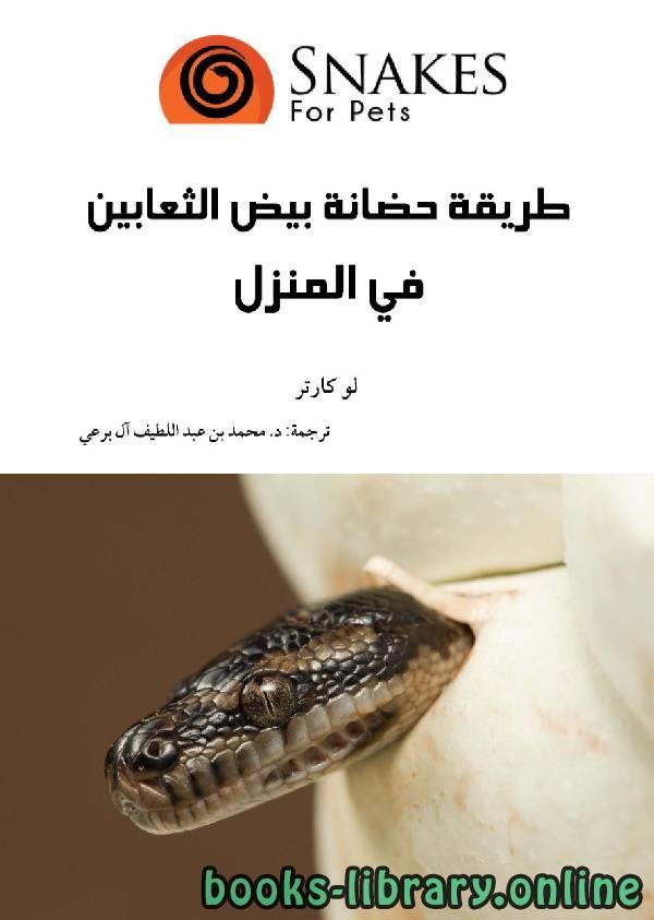 ❞ كتاب طريقة حضانة بيض الثعابين في المنزل ❝  ⏤ محمد عبد اللطيف