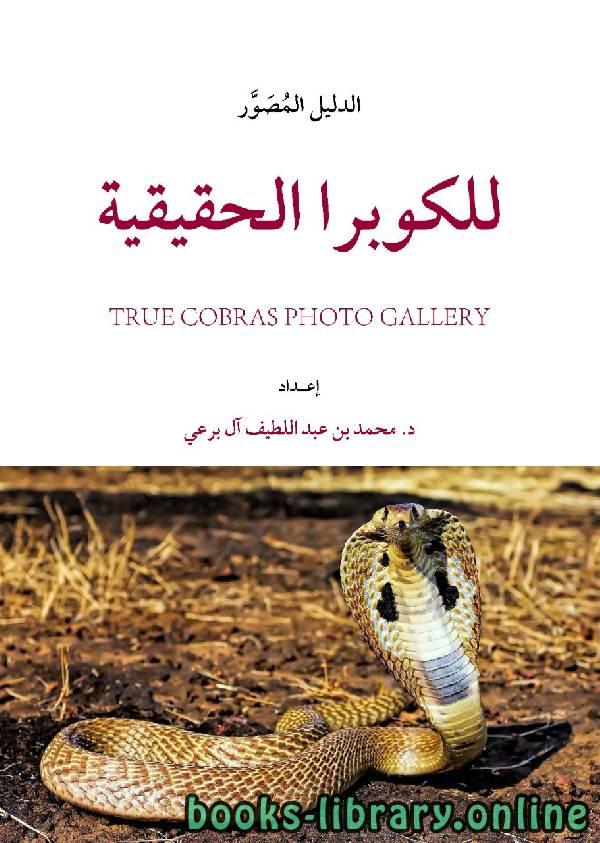 ❞ كتاب الدليل المُصَوَّر للكوبرا الحقيقية ❝  ⏤ محمد عبد اللطيف