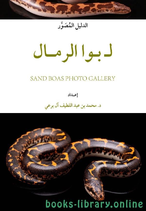 ❞ كتاب الدليل المُصَوَّر لـ بوا الرمال ❝  ⏤ محمد عبد اللطيف