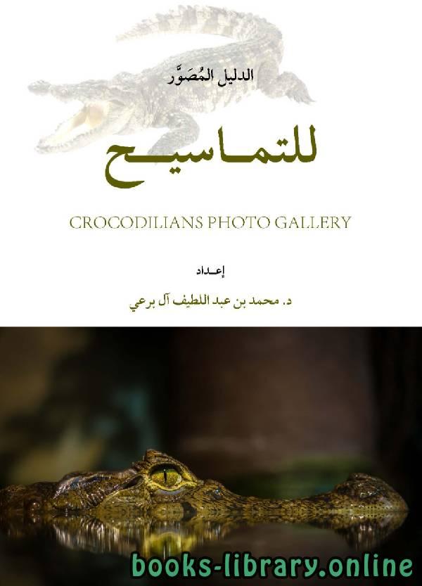 ❞ كتاب الدليل المُصَوَّر للتماسيح ❝  ⏤ محمد عبد اللطيف
