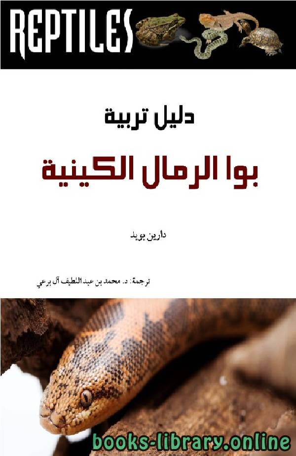 ❞ كتاب دليل تربية بوا الرمال الكينية ❝  ⏤ محمد عبد اللطيف