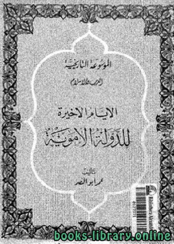 ❞ كتاب الأيام الأخيرة للدولة الأموية ❝  ⏤ عمر أبو النصر