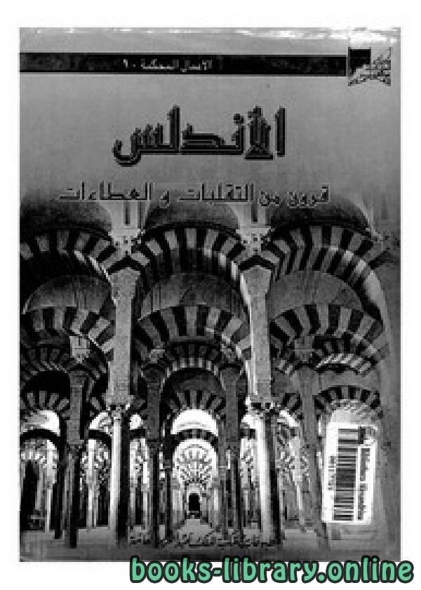 ❞ كتاب الأندلس .. قرون من التقلبات و العطاءات – القسم الثالث-الحضارة والعمارة والفنون- ❝  ⏤ مجموعة مؤلفين