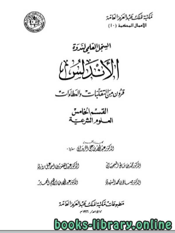 ❞ كتاب الأندلس .. قرون من التقلبات و العطاءات – القسم الخامس-العلوم الشرعية- ❝  ⏤ مجموعة مؤلفين