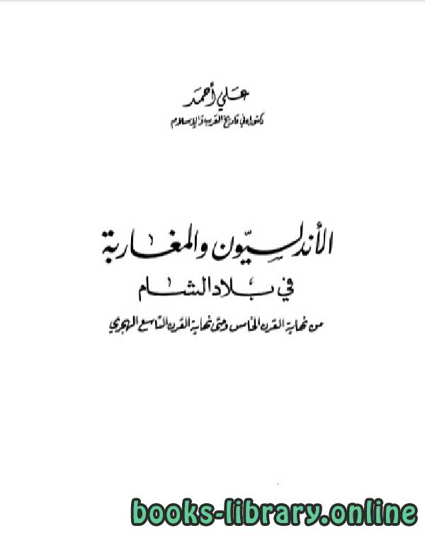 ❞ كتاب الأندلسيون والمغاربة في بلاد الشام ❝  ⏤ علي احمد